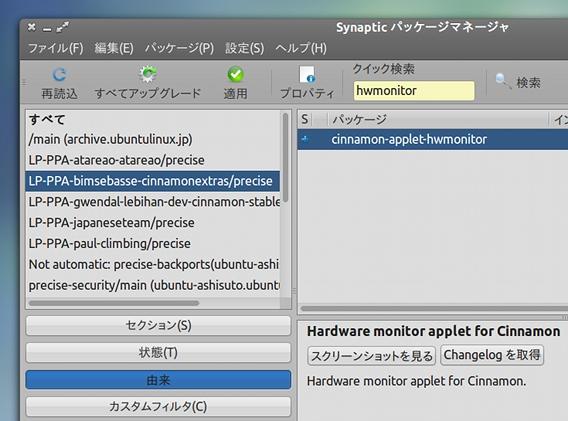 Cinnamon Extras PPA Ubuntu アプレットのインストール