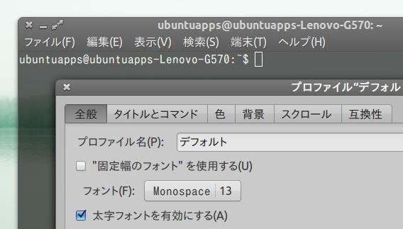 Ubuntu フォントサイズ変更 端末