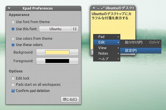 Xpad Ubuntu 付箋 ウィジェット デフォルトのフォントと色