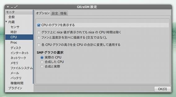 GKrellM Ubuntu システムモニタ CPUの詳細設定