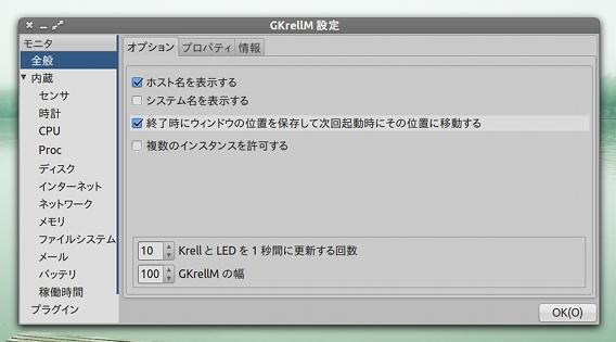 GKrellM Ubuntu システムモニタ オプション 全般