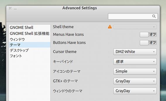 GrayDay Ubuntu テーマ Unityへの適用