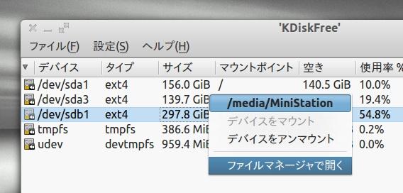 KDiskFree Ubuntu ディスク管理 デバイスをファイルマネージャで開く
