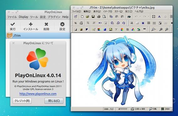 PlayOnLinux Ubuntu Windowsアプリ インストール