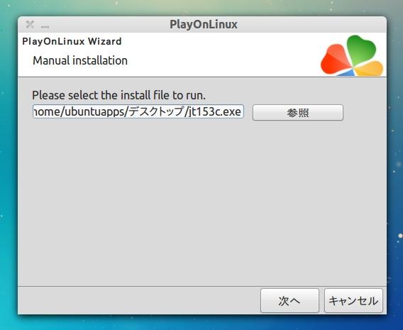 PlayOnLinux Ubuntu Windowsアプリ インストール exeファイルを選択