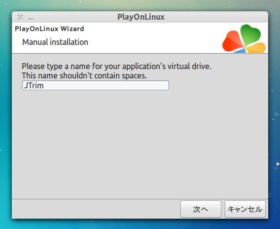PlayOnLinux Ubuntu Windowsアプリ インストール アプリケーション名