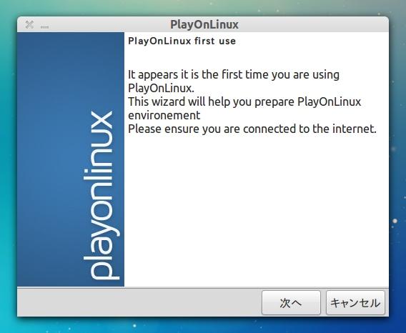 PlayOnLinux Ubuntu Windowsアプリ インストール 初期設定
