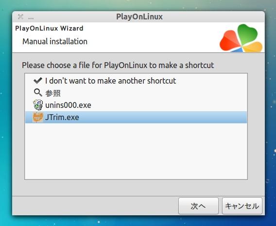 PlayOnLinux Ubuntu Windowsアプリ インストール ショートカットの作成