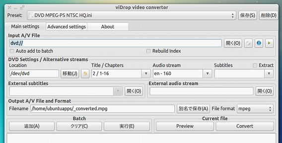 viDrop Ubuntu DVDリッピング Advanced settings