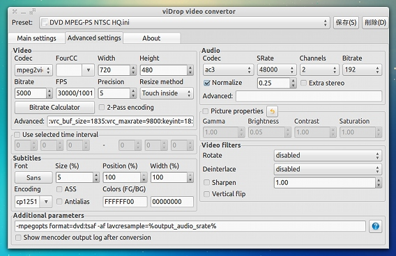 viDrop Ubuntu DVDリッピング プリセットの詳細