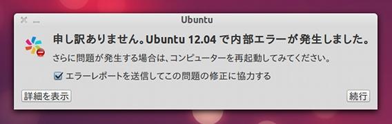Ubuntu 12.04 内部エラー クラッシュレポート
