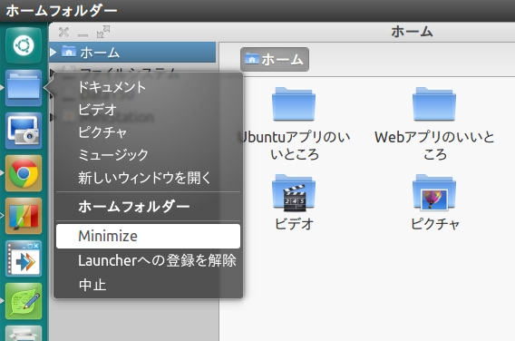 unity-revamped Ubuntu 12.04 Unity Launcher ウィンドウ最小化