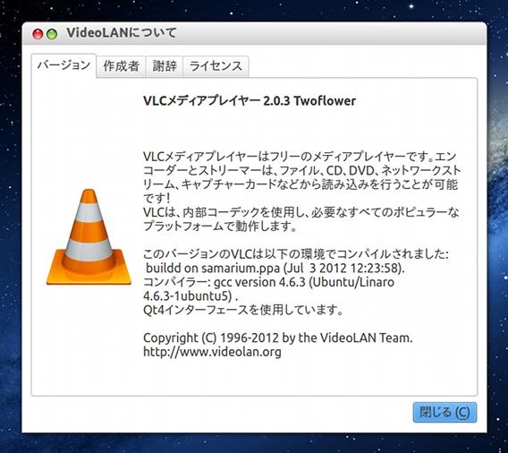Ubuntu VLC 2.0.2 PPA インストール バージョン情報