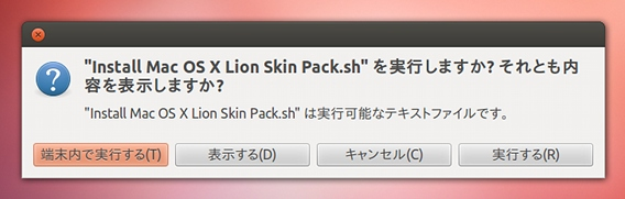 Mac OS X Lion Skin Pack V2 For Ubuntu 12.4 LTS インストールスクリプト