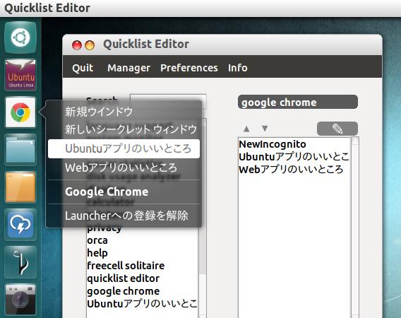 QLE Unity Quicklist Editor Ubuntu Unity Launcher カスタマイズ