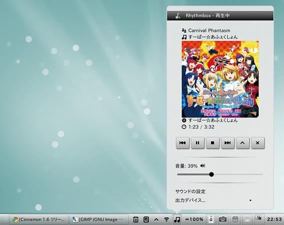 Cinnamon 1.6 Sound アプレット