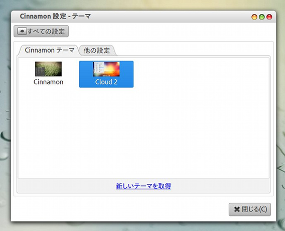 Cloud 2 - Cinnamon Theme テーマの適用