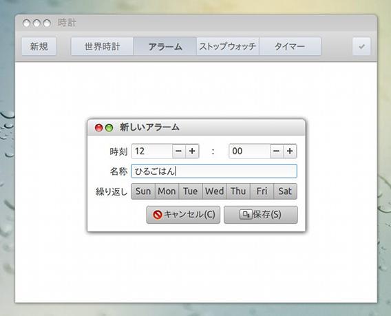 GNOME Clocks アラームの設定