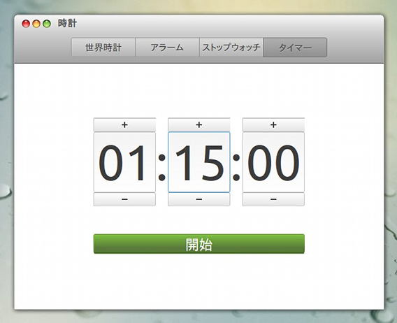 GNOME Clocks タイマーの設定