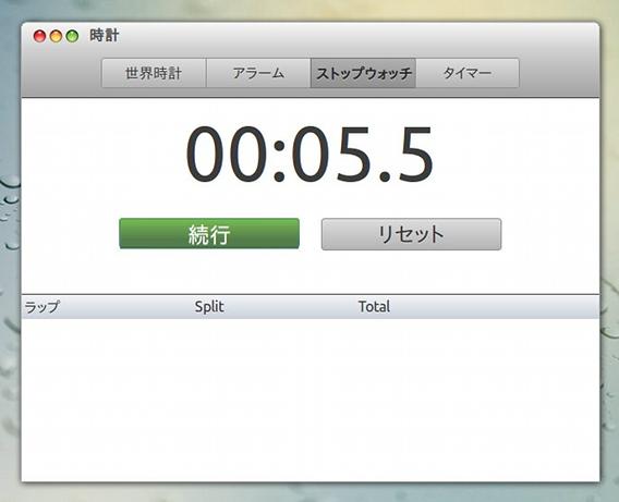 GNOME Clocks ストップウォッチ