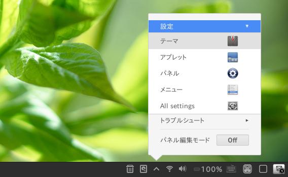 Google+ for Cinnamon Settings アプレット