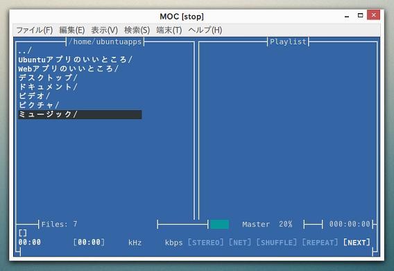 MOC (music on console) Ubuntu 端末 音楽プレイヤー ファイルを開く