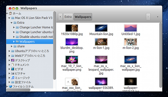 Mac OS X Lion Skin Pack Ubuntu 12.10 スクロールバー