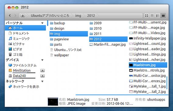 Marlin Ubuntu ファイルマネージャ カラムビュー