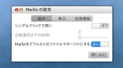 Marlin Ubuntu ファイルマネージャ オプション設定