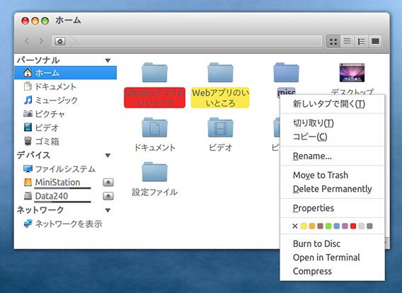 Marlin Ubuntu ファイルマネージャ