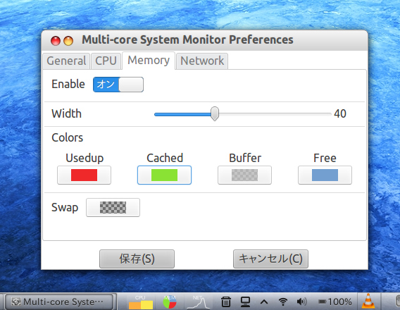 Multi-Core System Monitor Ubuntu Cinnamon システムモニタ オプション設定