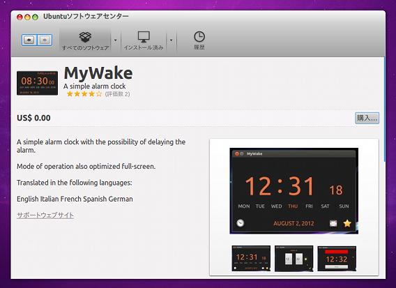 MyWake Ubuntu ソフトウェアセンター