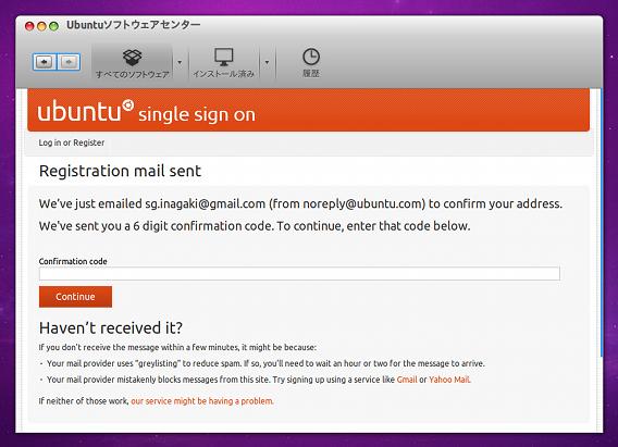 Ubuntu Single Sign On アカウント 確認コードの入力