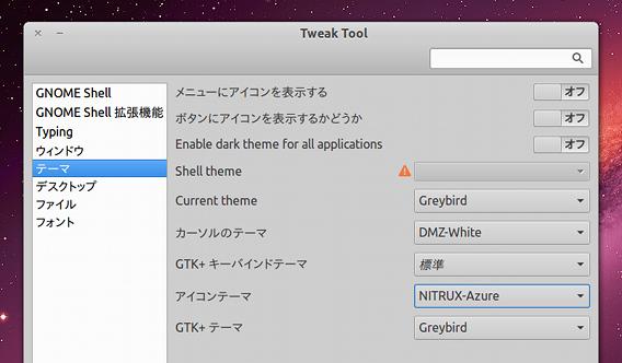 NITRUX GNOME Tweak Tool