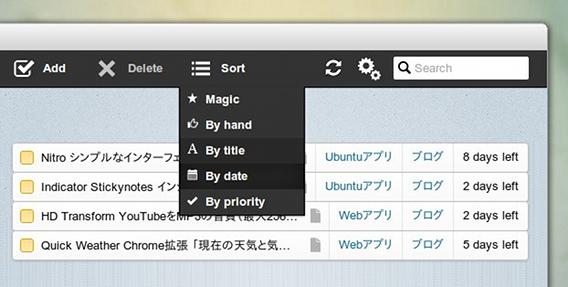 Nitro Ubuntu ToDoリスト 並び替え