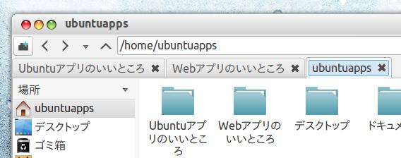 PCManFM Ubuntu ファイルマネージャ タブの追加