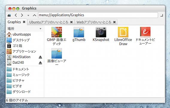 PCManFM Ubuntu ファイルマネージャ アプリの起動