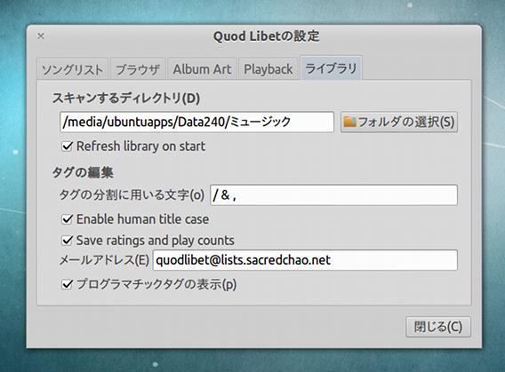 Quod Libet Ubuntu 音楽プレイヤー ライブラリの選択