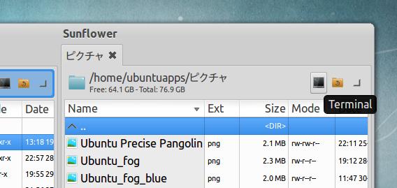 Sunflower Ubuntu ファイルマネージャ 端末を開く