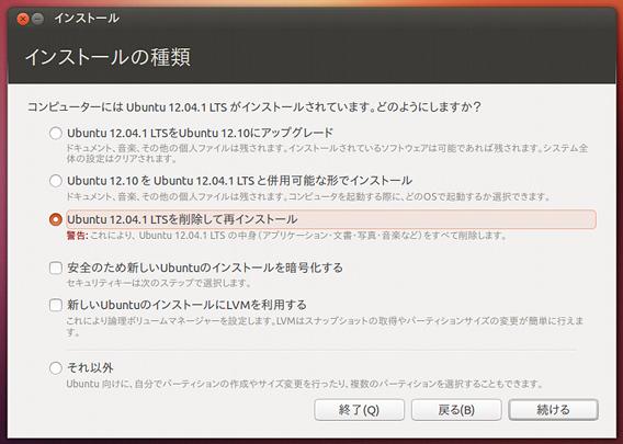 Ubuntu 12.10 インストールの種類