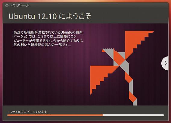 Ubuntu 12.10 インストール スライドショー