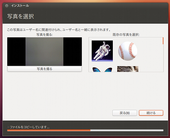Ubuntu 12.10 インストール ユーザーの写真を選択