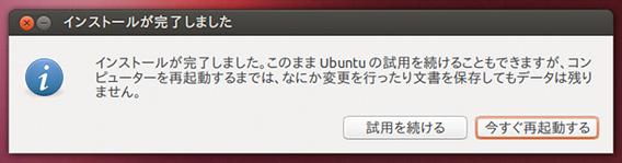 Ubuntu 12.10 インストールの完了