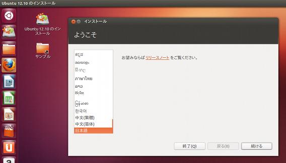 Ubuntu 12.10 インストール開始
