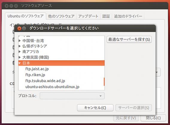 Ubuntu 12.10 ダウンロードサーバーの最適化