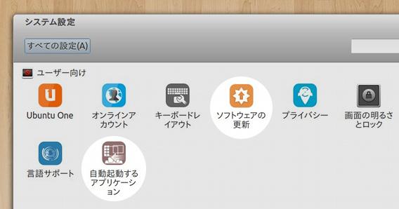 Ubuntu システム設定 カスタムアイコンの追加