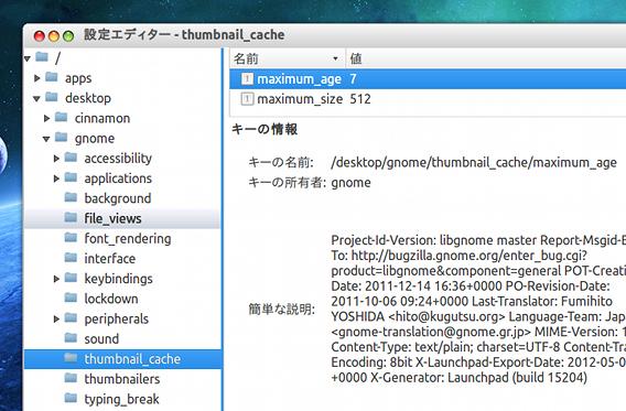 Ubuntu サムネイルの保存期間 gconf-editor