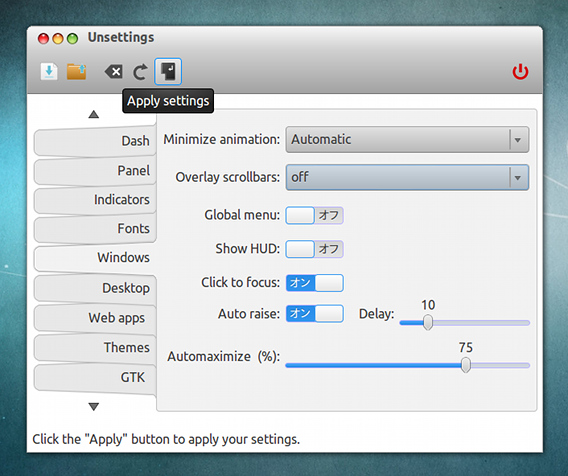 Unsettings Ubuntu Unity カスタマイズ ウィンドウの設定