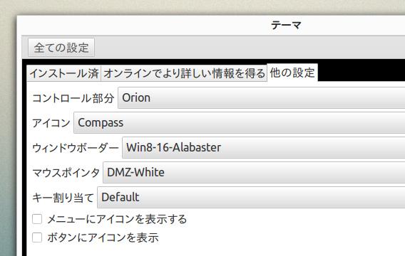 Windows 8 modern UI (metro) Ubuntu テーマの適用