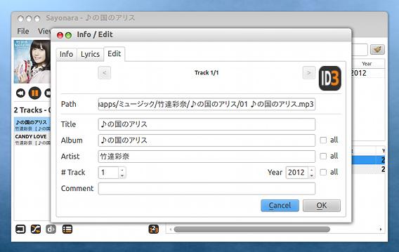 sayonara-player Ubuntu 音楽プレイヤー MP3タグ編集